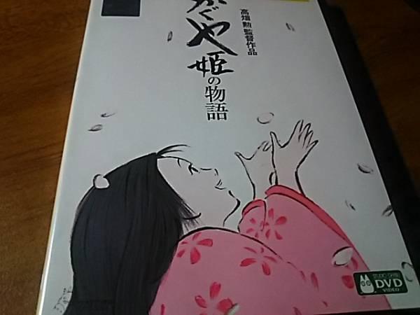 即決DVDかぐや姫の物語 高畑勲 スタジオジブリ 本編137分・送180 グッズの画像