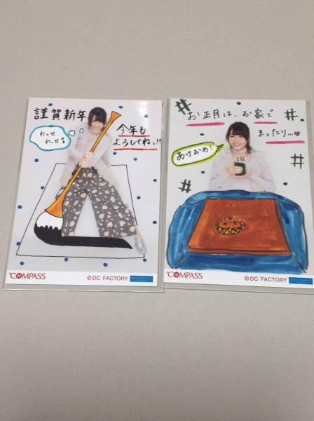 ℃-ute新春コンサート2017℃OMPASSコレクション写真矢島舞美2種