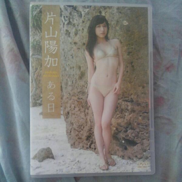 元AKB 片山陽加 ある日 DVD