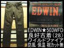 良好古着EDWINワイルドファイア503WFD防風・保温(28)カット無