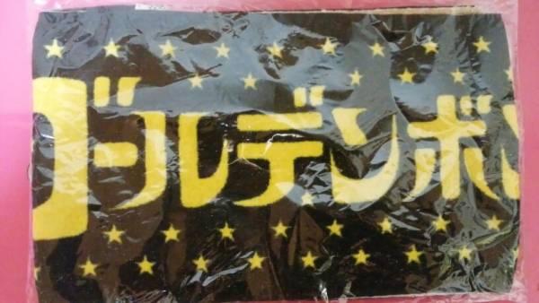新品未使用 ゴールデンボンバー tour 2013 タオル 送料164  ライブグッズの画像