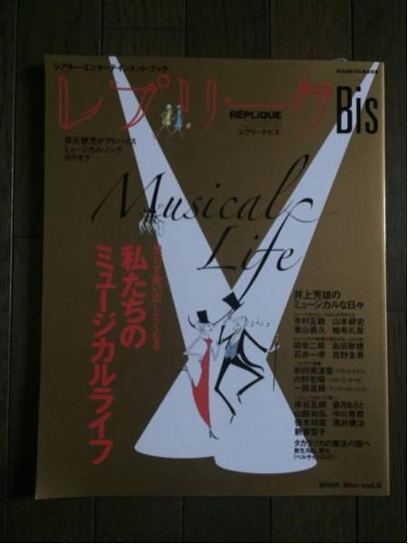 レプリークBis vol.2 井上芳雄 柚希礼音 浦井健治 東山義久他