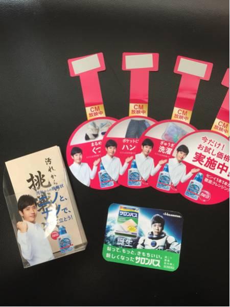 ★嵐 二宮くん ライオン NANOX POPと冊子・サロンパスPOP★