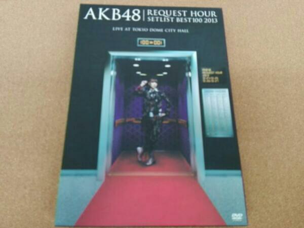 AKB48 リクエストアワーセットリストベスト100 2013 ライブ・総選挙グッズの画像