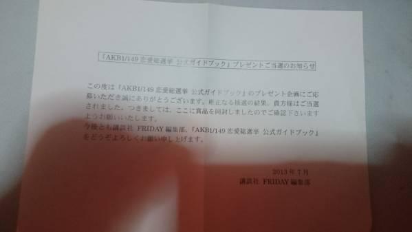 【一点物】高橋朱里AKB48恋愛総選挙当選品チェキと指輪 ライブ・総選挙グッズの画像