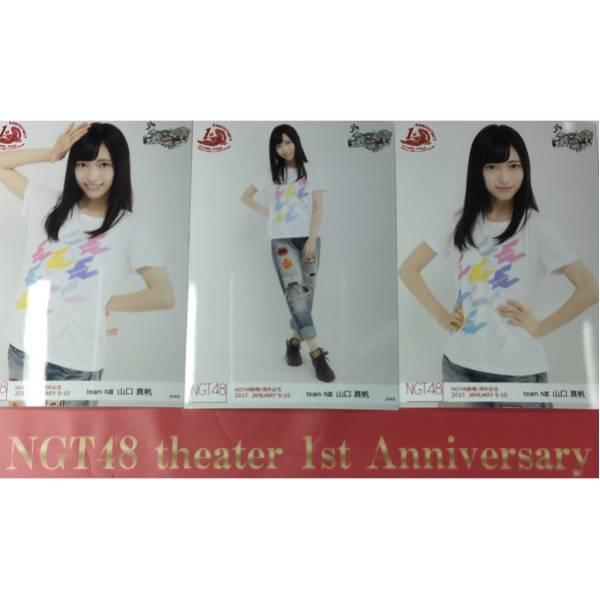 NGT48 山口真帆 1周年記念 生写真 劇場限定 3種