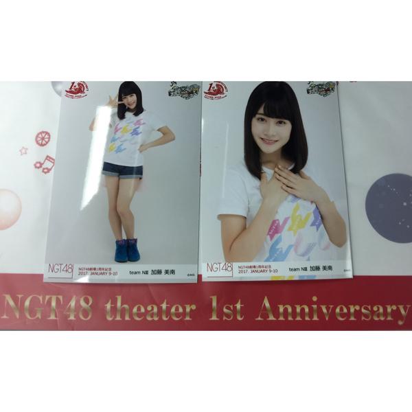 NGT48 加藤美南 1周年記念 生写真 劇場限定 2種