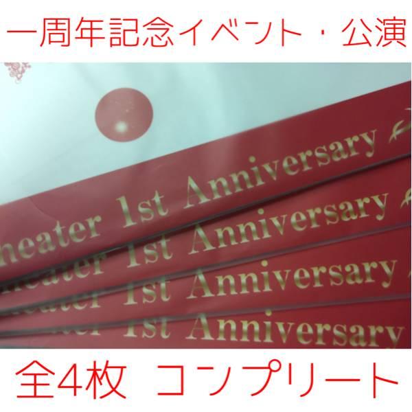 NGT48 1/9 1/10 劇場1周年記念 生写真 A4 4枚 + 公演配布物