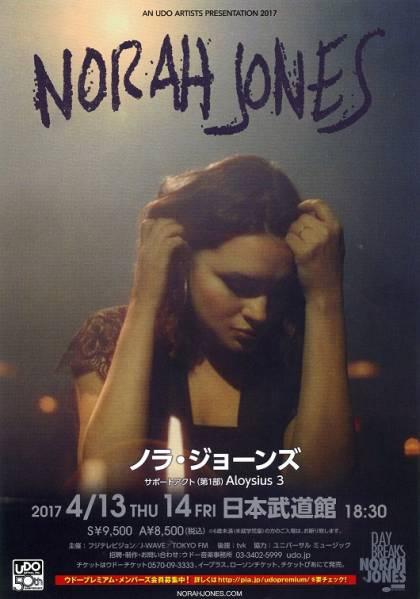 即決 2枚 100円 ノラ・ジョーンズ Norah Jones 2017 来日公演 チラシ