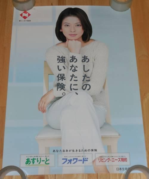 4767/森高千里 ポスター/ニッセイ 日本生命保険相互会社/B2サイズ