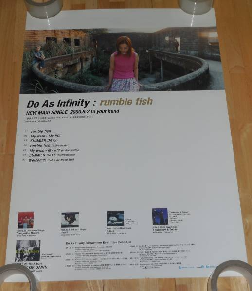 4742/Do As Infinity ポスター/rumble fish/伴都美子/B2サイズ