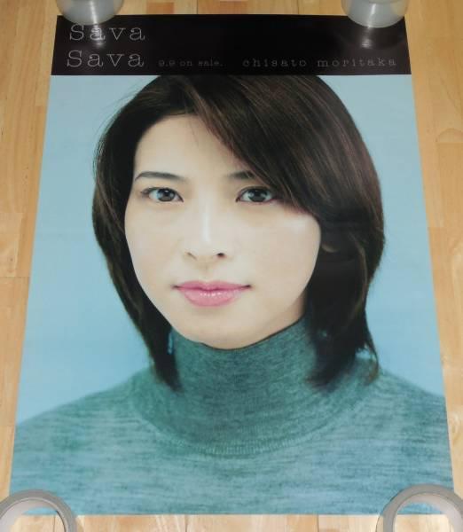 4752/森高千里 ポスター/Sava Sava 発売告知/B2サイズ