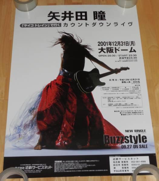 4743/矢井田瞳 ポスター/2001カウントダウンライヴ告知/B2サイズ