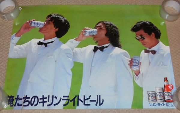 4696/松田優作 原田芳雄 宇崎竜童 ポスター/キリンライトビール