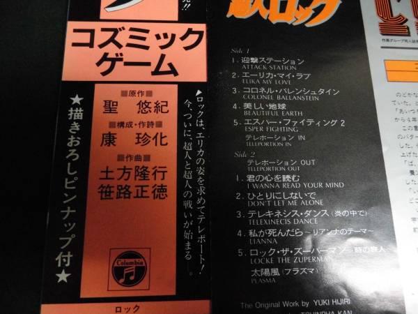 土方隆行/超人ロックコズミックゲーム●帯付きLP 聖悠紀_画像3