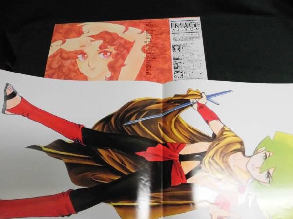 土方隆行/超人ロックコズミックゲーム●帯付きLP 聖悠紀_画像2