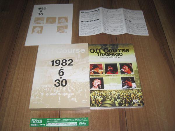 オフコース OFF COURSE 1982・6・30 武道館コンサート 小田和正 コンサートグッズの画像