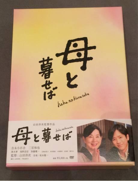 嵐 二宮和也 母と暮せば 豪華版 DVD