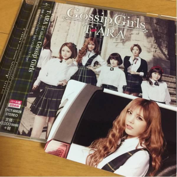 T-ARA GossipGirls アルバム CD 通常盤 トレカ キュリ