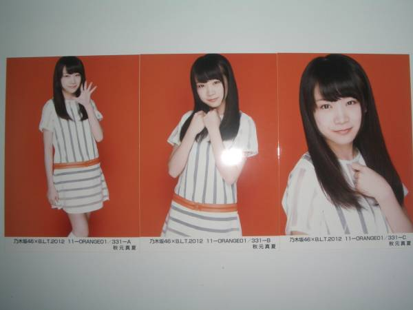 ★乃木坂46 秋元真夏 BLT 2012 ORANGEO 生写真 コンプ★