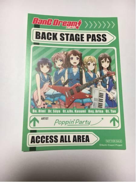 BanG Dream! OP ときめきエクスペリエンス! CD 初回封入特典 バックステージパス風ステッカー(全員)