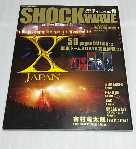 SHOXX増刊SHOCK WAVE2008年6月号No.10ショック ウェーヴ☆X JAPANエックス ジャパン東京ドーム3DAYS☆TAIJI HIDE YOSHIKI PATA TOSHI HEATH