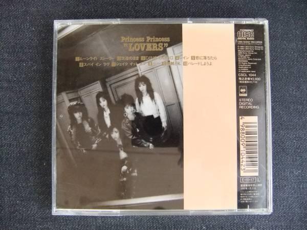 CDアルバム-4   プリンセス プリンセス LOVERS  PRINCESS PRINCESS  ケース用 歌手 音楽 ガールズロックバンド_画像2