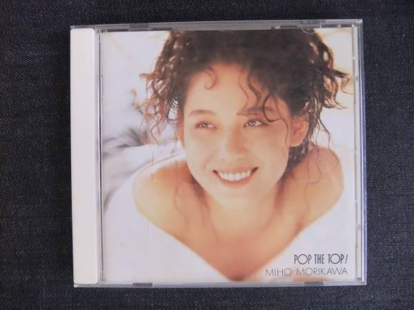 CDアルバム-4   森川 美穂  POP THE TOP!   歌手 音楽 タレント 女優_画像1