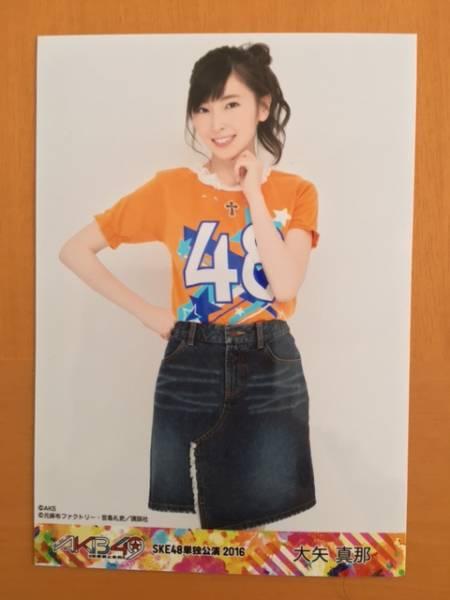 ★SKE48 AKB49 ミュージカル 生写真 大矢真那 AKB48★