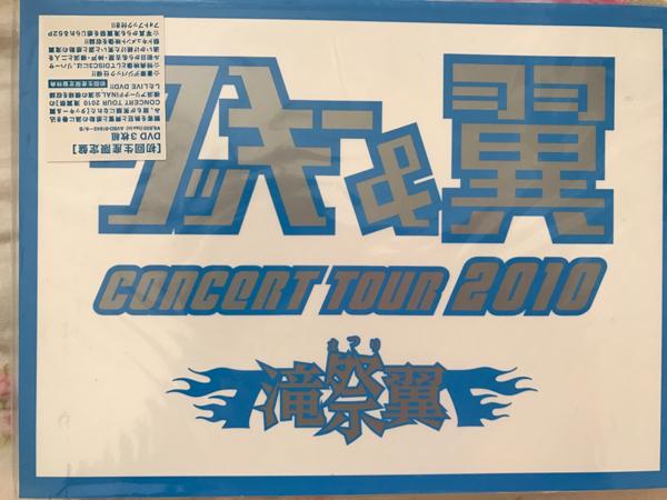タッキー&翼 滝祭翼2010ツアーDVD 滝沢英明今井翼