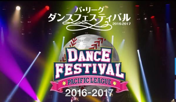 パ・リーグ ダンスフェスティバル2017ーフォトアルバム BsGirls