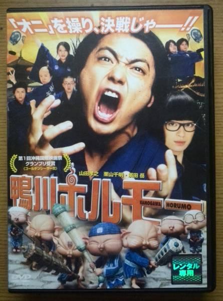 【レンタル版DVD】鴨川ホルモー 山田孝之 栗山千明 グッズの画像