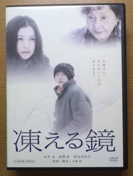 【レンタル版DVD】凍える鏡 田中圭 冨樫真 グッズの画像