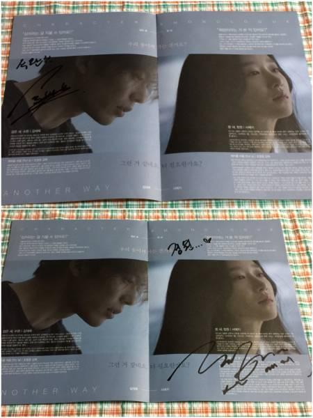 キム・ジェウク/ソ・イェジ@韓国映画「他の道がある」報道資料2つセット@直筆サイン