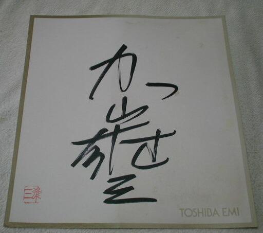 加山雄三 直筆サイン 押印付