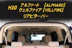H30 アルファード/ヴェルファイア リアピラーバー アーチタイプf
