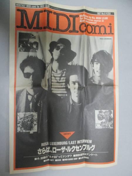 MIDI会報 MIDIcomi ローザルクセンブルグ ネオGS