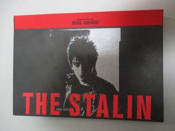 オリジナル版 遠藤ミチロウ 写真集 THE STALIN 付録ネガ付
