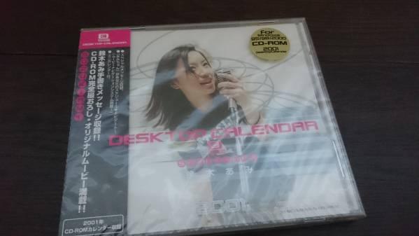 未開封 鈴木亜美 DESK TOP CALENDAR 2001 for 95/98/2000 送料込