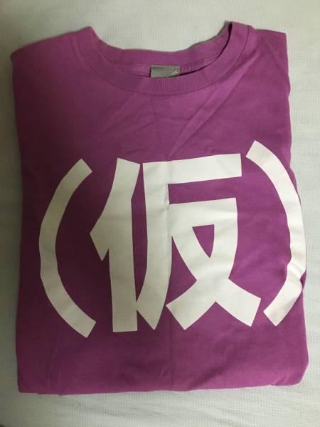 アップアップガールズ(仮)佐藤綾乃 tシャツ Lサイズ ライブグッズの画像