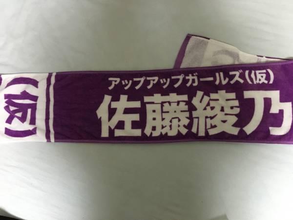 佐藤綾乃 アップアップガールズ(仮) マフラータオル