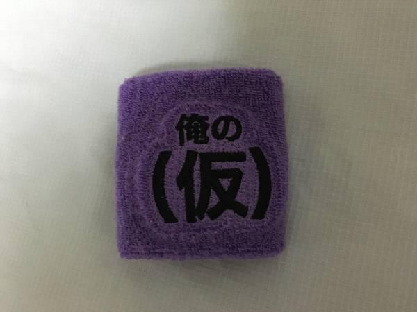 佐藤綾乃 アップアップガールズ(仮) リストバンド ①