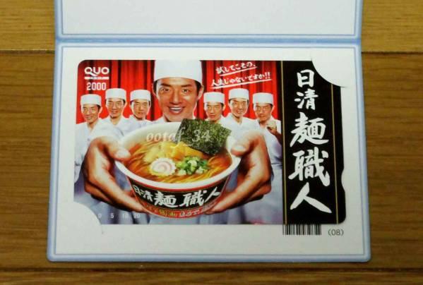 非売品 日清麺職人 松岡修造 QUOカード クオカード2000 修造入魂 グッズの画像