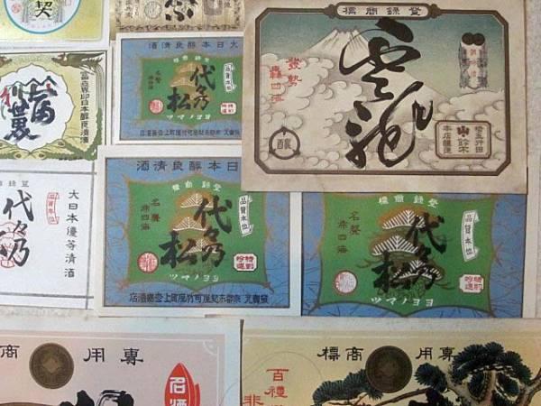 戦前/酒票/お酒ラベル一括/埼玉行田・正宗他_画像2