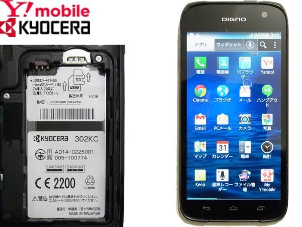 ○判定 Y!mobile DIGNO T 302KC ブラック 京セラ Android スマートフォン 4コア クアッドコア ワイモバイル携帯電話 スマホ アンドロイド黒_画像1