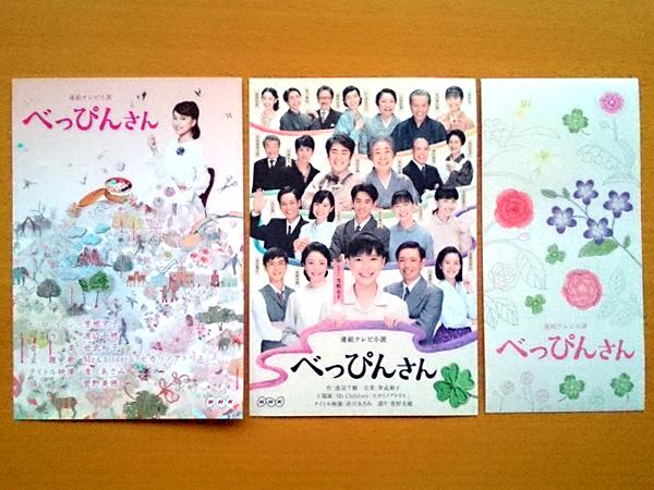「べっぴんさん」ポストカード2種&シール セット/芳根京子 土村芳他 新品未使用