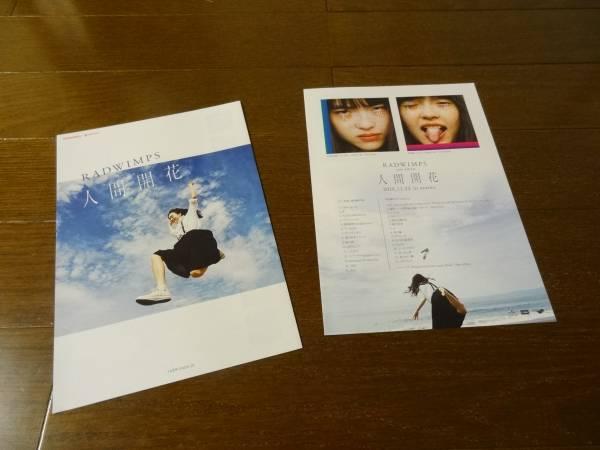 ☆RADWIMPS 人間開花 アルバム CD 宣伝 チラシ 2枚セット 入手困難 貴重 レア