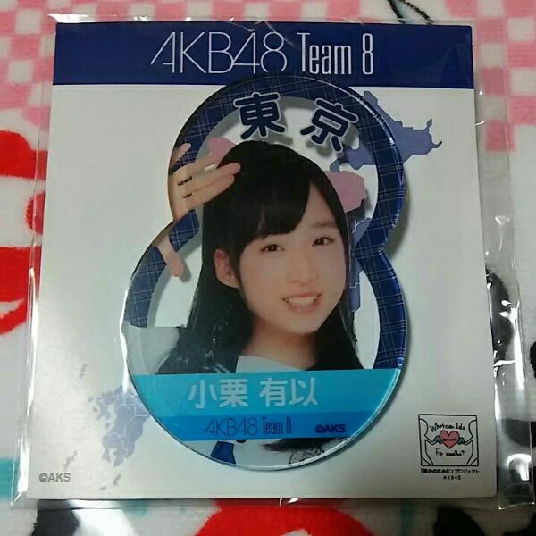 【新品】AKB48 チーム8 アクリルバッジ 小栗有以 送料無料