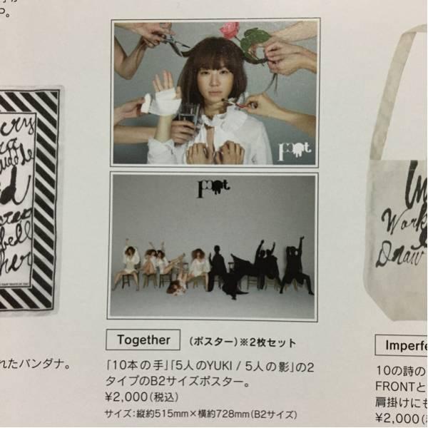 YUKI 中古 ポスター 2枚セット ツアーグッズ ライブグッズの画像