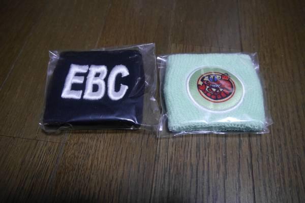 私立恵比寿中学 エビ中 リストバンド 2種黒および他 新品 未開封